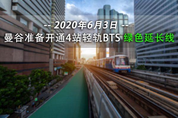 曼谷准备开通4站轻轨BTS绿色延长线