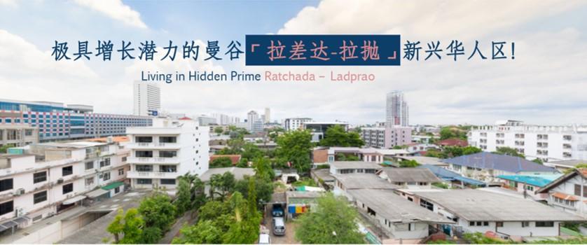 极具增长潜力的曼谷 ⌜拉差达⌟ 新兴华人区!