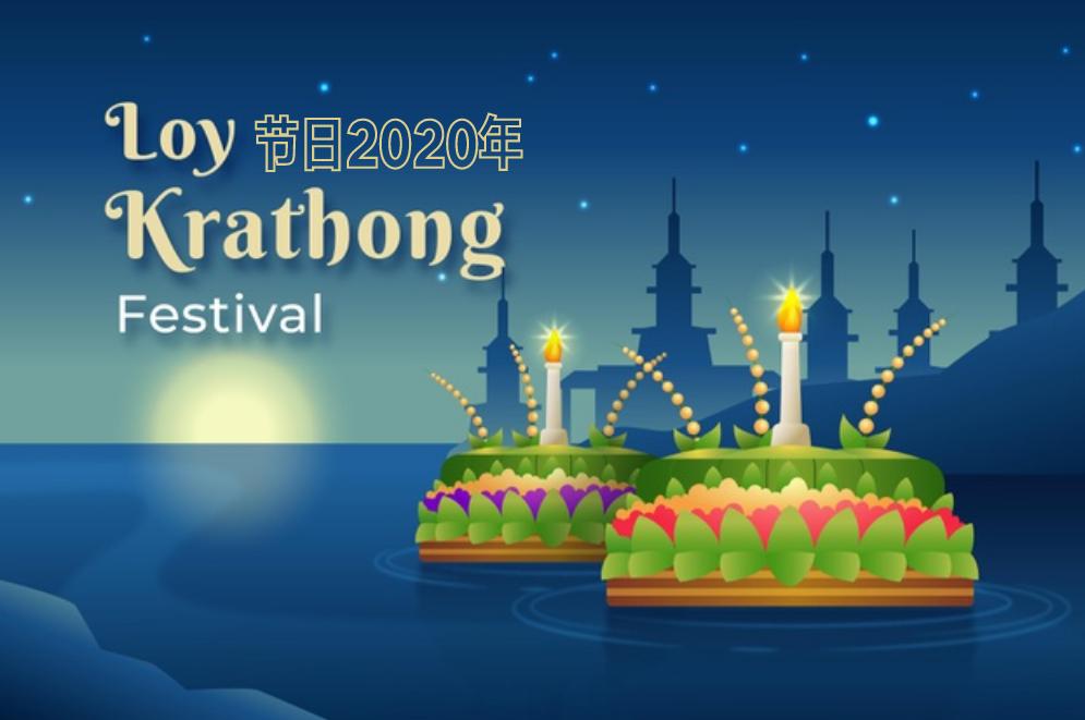 泰国Loy Krathong节日2021年