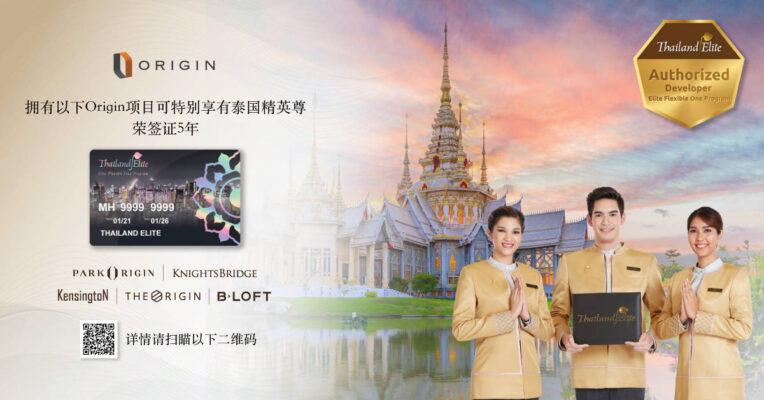 Enjoy Thailand Elite Visa 5 Years With Origin Property