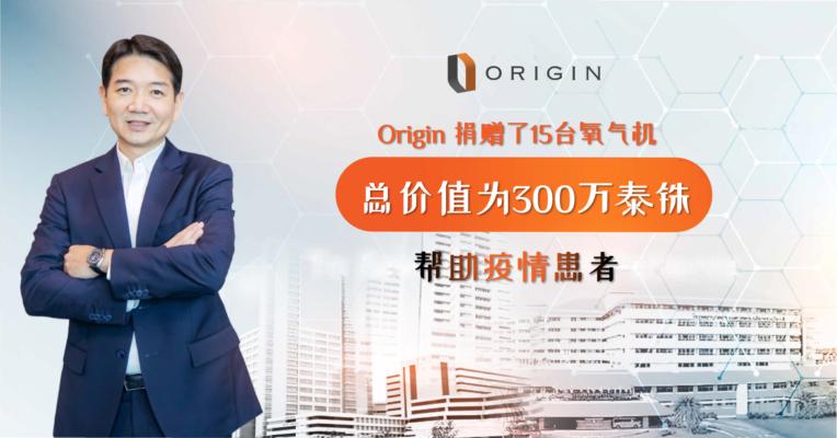 Origin 捐赠了15台氧气机,总价值为300万泰铢,帮助疫情患者