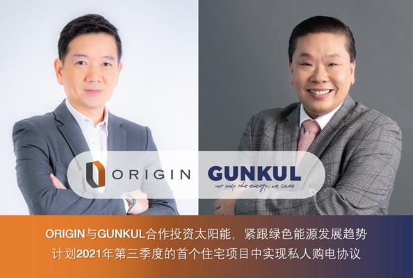 ORIGIN与GUNKUL合作投资太阳能,紧跟绿色能源发展趋势